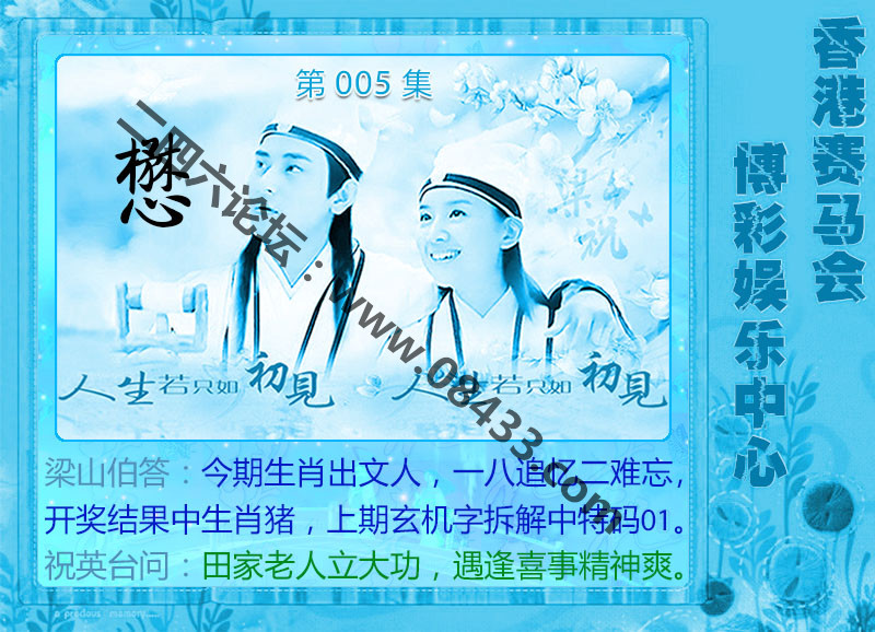 005期:西游记-宝莲灯-梁山伯玄机系列图