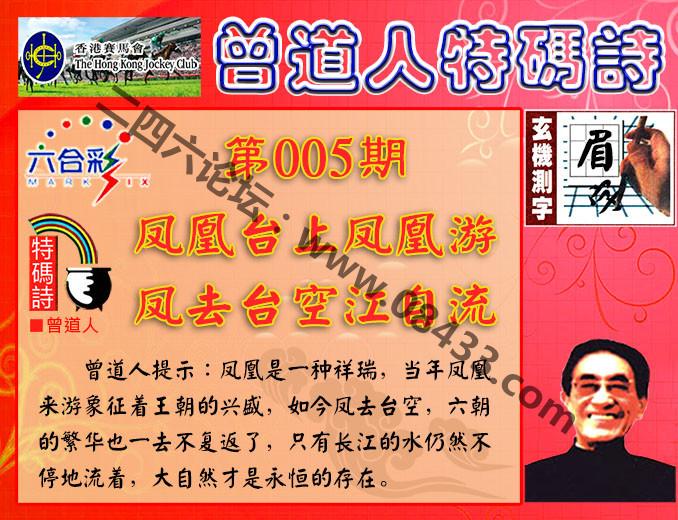 005期:香港正版射牌+曾道人特码诗