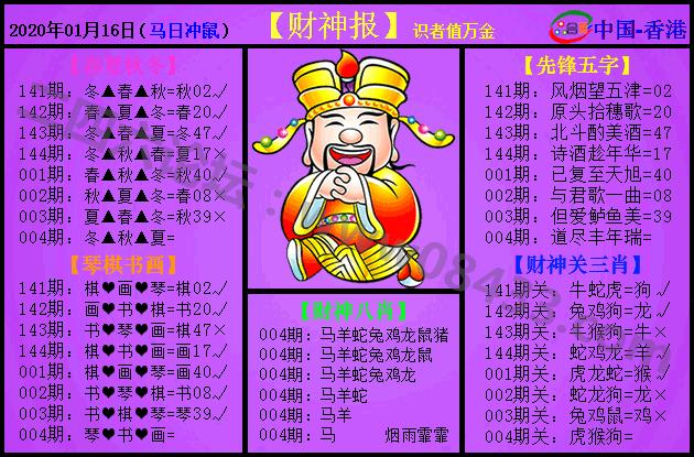 005期:紫财神