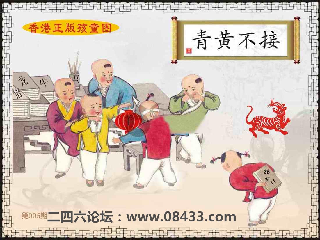 第005期香港正版孩童图