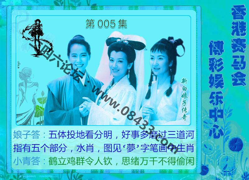 005期:绿色玄机-七仙女-白娘子