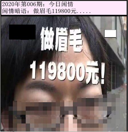 006期今日闲情:做眉毛119800元!