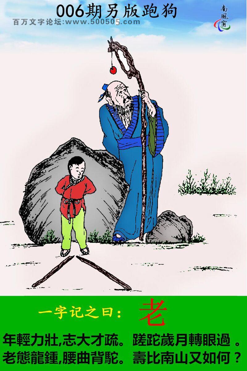 006期另版跑狗玄�C:老 年�p力��,志大才疏。蹉跎�q月�D眼�^。老�B���R,腰曲背�。�郾饶仙接秩绾危�