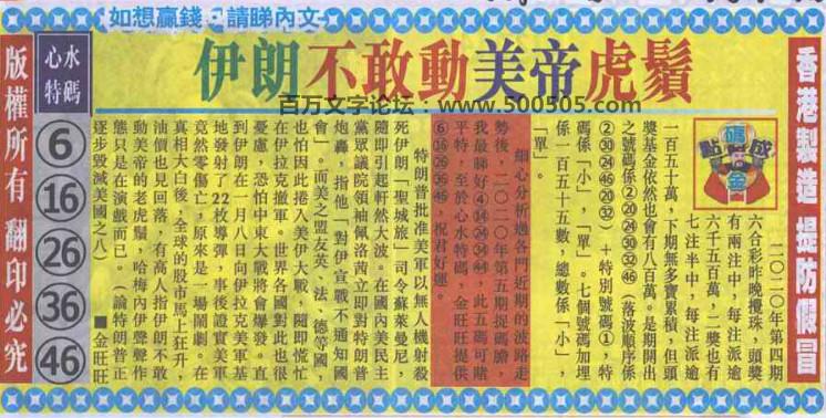 005期:金旺旺信箱彩民推荐→→《祝福�踅鹱x友一帆�L顺》