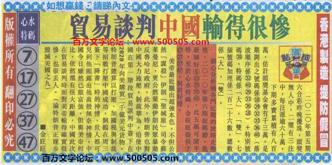 006期:金旺旺信箱彩民推荐→→《平常心玩彩�a�で��贰�