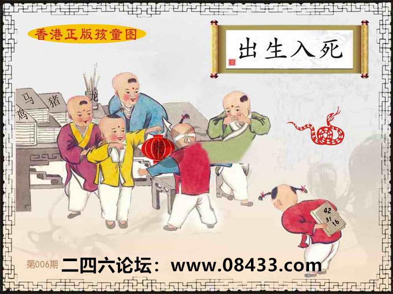 第006期香港正版孩童图