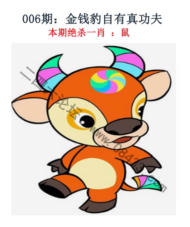 006期:金钱豹自有真功夫