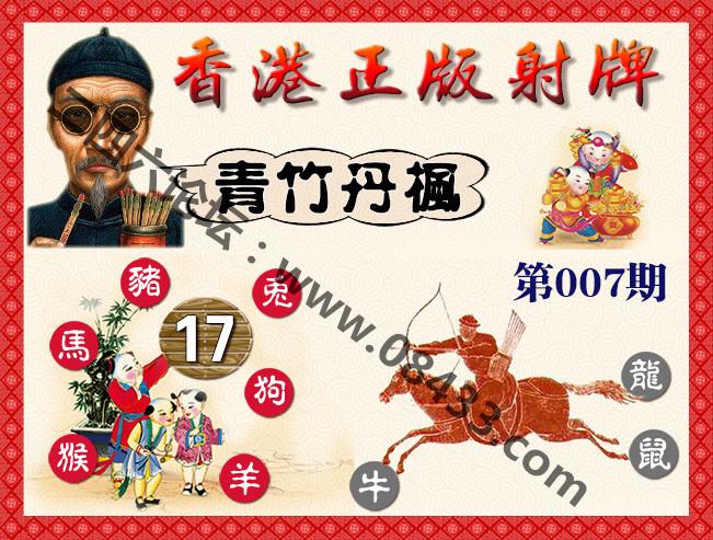 007期:香港正版射牌+曾道人特码诗