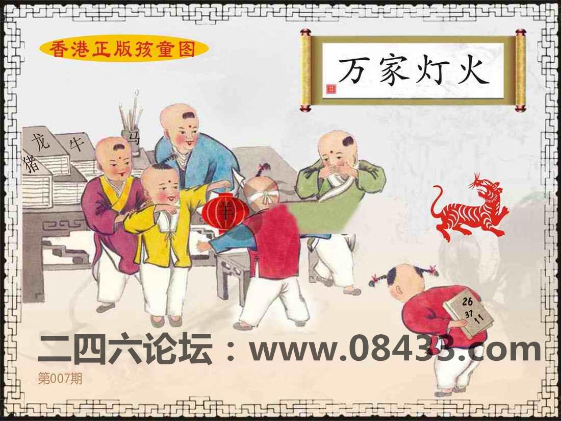 第007期香港正版孩童图
