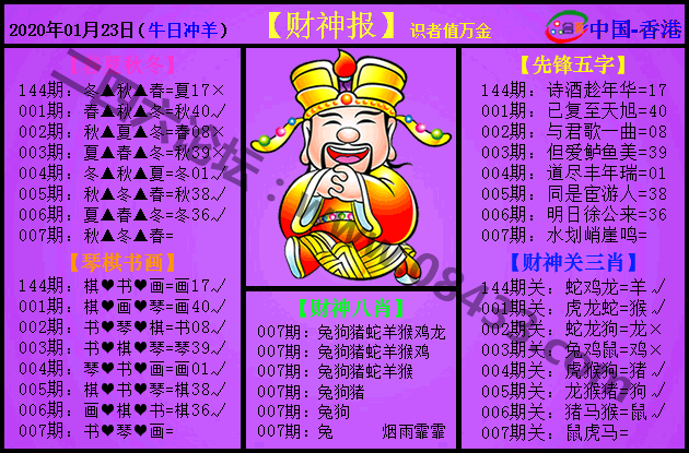 007期:紫财神