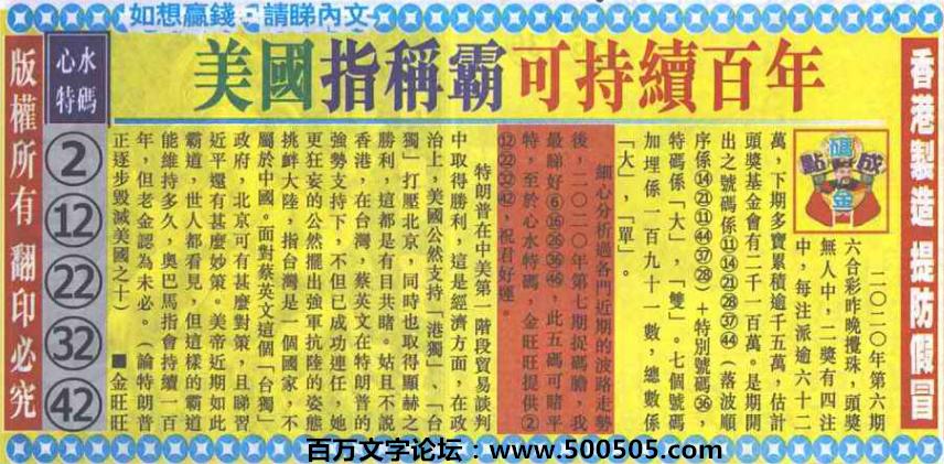 007期:金旺旺信箱彩民推荐→→《盼�S心�南��O��榉e�O》