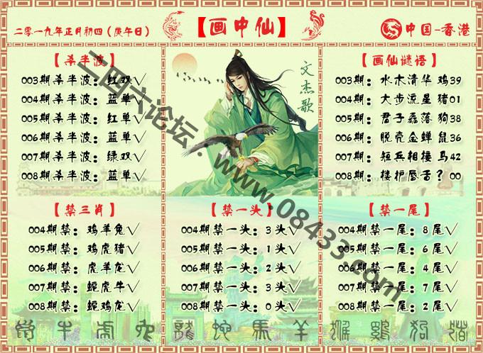008期:画中仙
