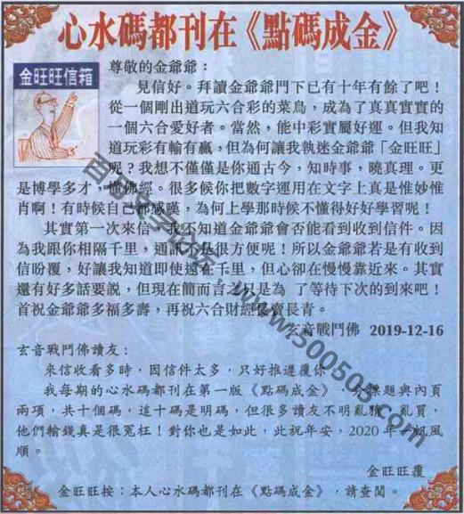 008期:金旺旺信箱彩民推荐→→《心水碼都刊在(點碼成金)》