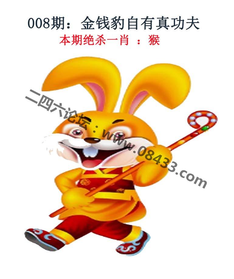 008期:金钱豹自有真功夫