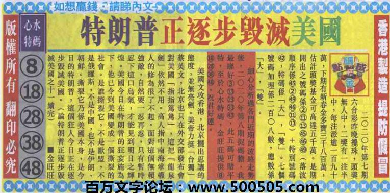 008期:金旺旺信箱彩民推荐→→《心水�a都刊在(�c�a成金)》