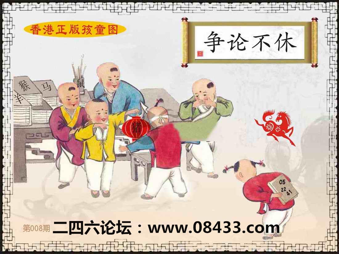第008期香港正版孩童图