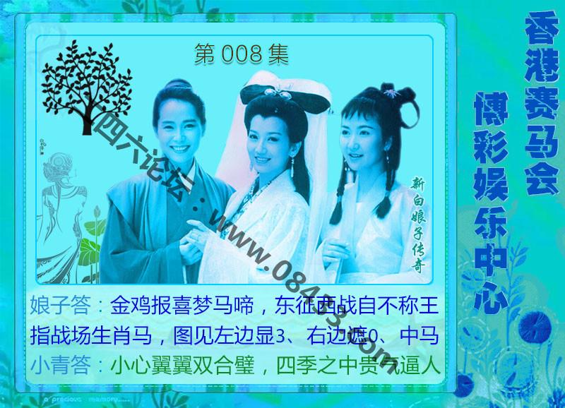 008期:绿色玄机-七仙女-白娘子
