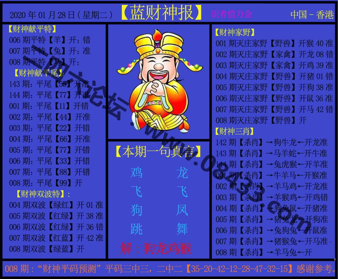 008期:蓝财神报