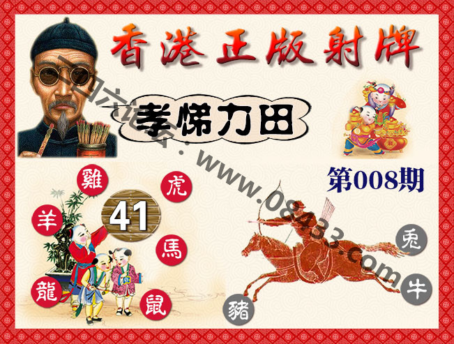 008期:香港正版射牌+曾道人特码诗