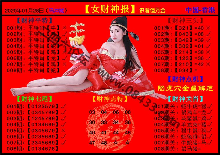 008期:女财神报