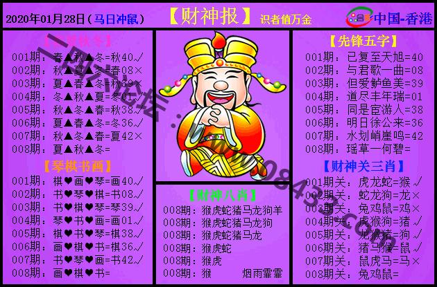 008期:紫财神
