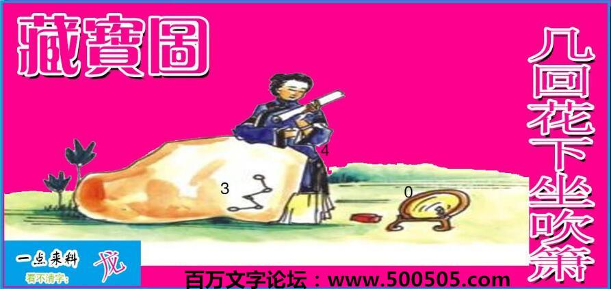 008期:相入非非/百家姓/七星图/好图乐翻天/藏宝图/发财玄机图/跑狗图/蛇蛋图/��]天地/彩民提供