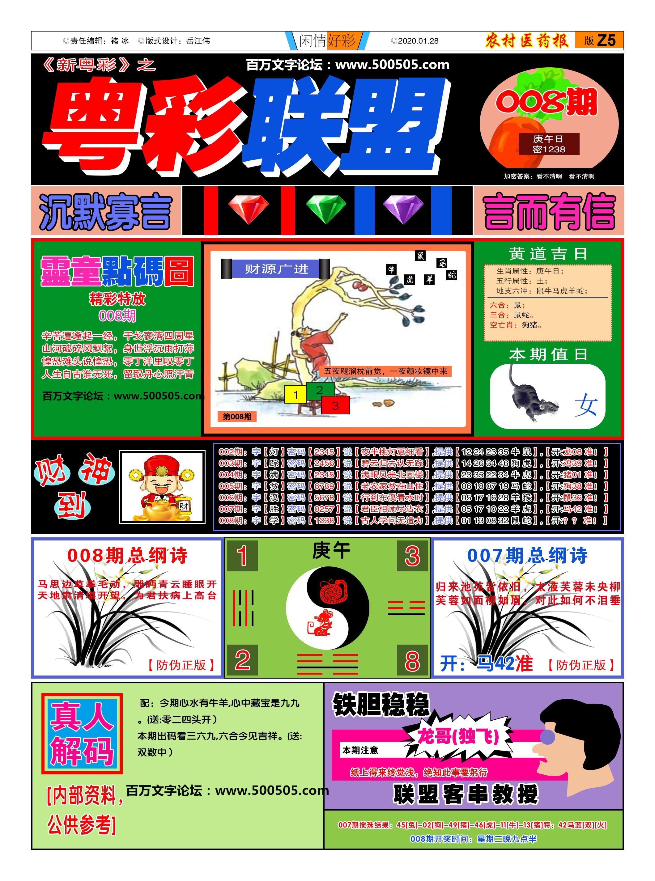 008期:彩民推荐:≮粤彩联盟≯→(博彩必备)