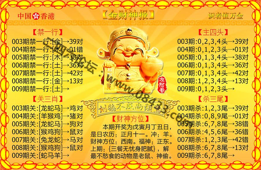 009期:金色财神报