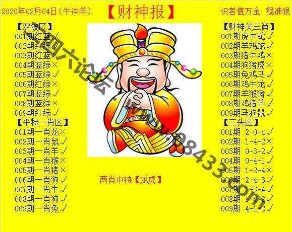 009期:黄色财神报