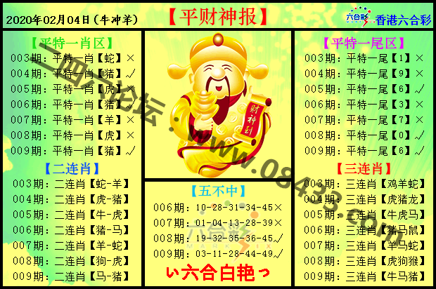 009期:平财神报