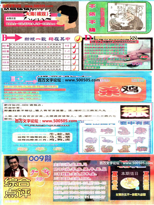 009期:彩民推荐:≮新粤彩≯→(博彩必备)