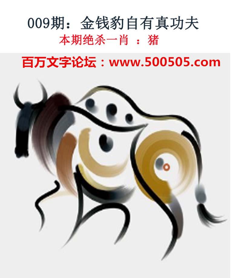 009期:金钱豹自有真功夫
