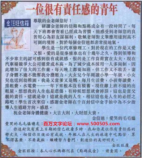 009期:金旺旺信箱彩民推荐→→《一位很有责任感的青年》