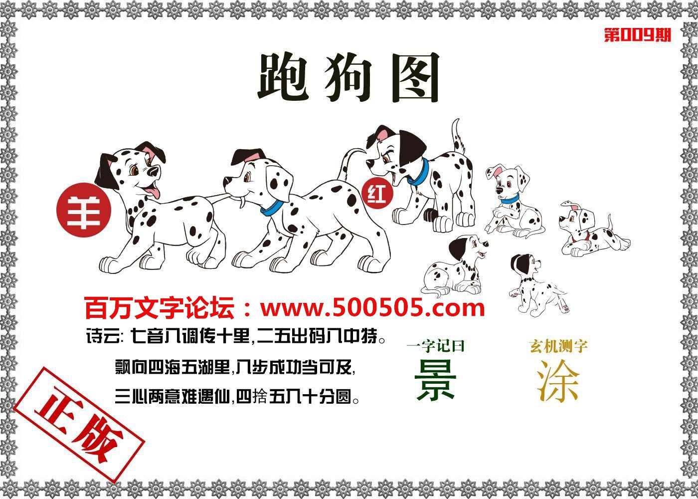 009期:香港跑狗图