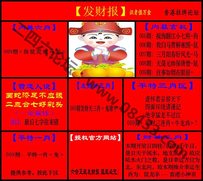 009期:发财报-猛虎报
