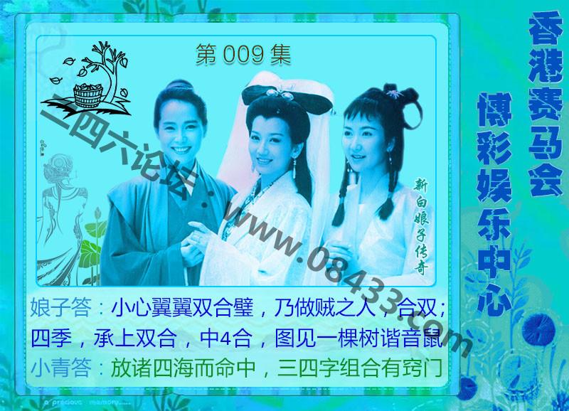 009期:绿色玄机-七仙女-白娘子