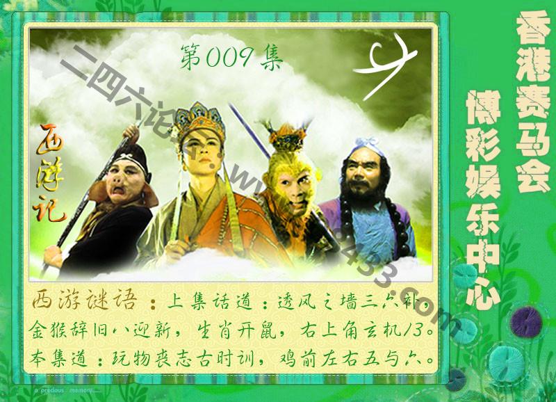 009期:西游记-宝莲灯-梁山伯玄机系列图