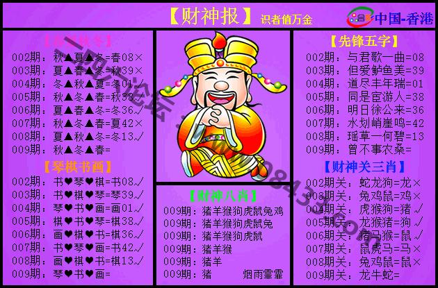 009期:紫财神