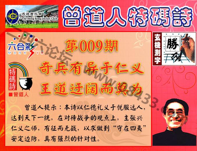 009期:香港正版射牌+曾道人特码诗