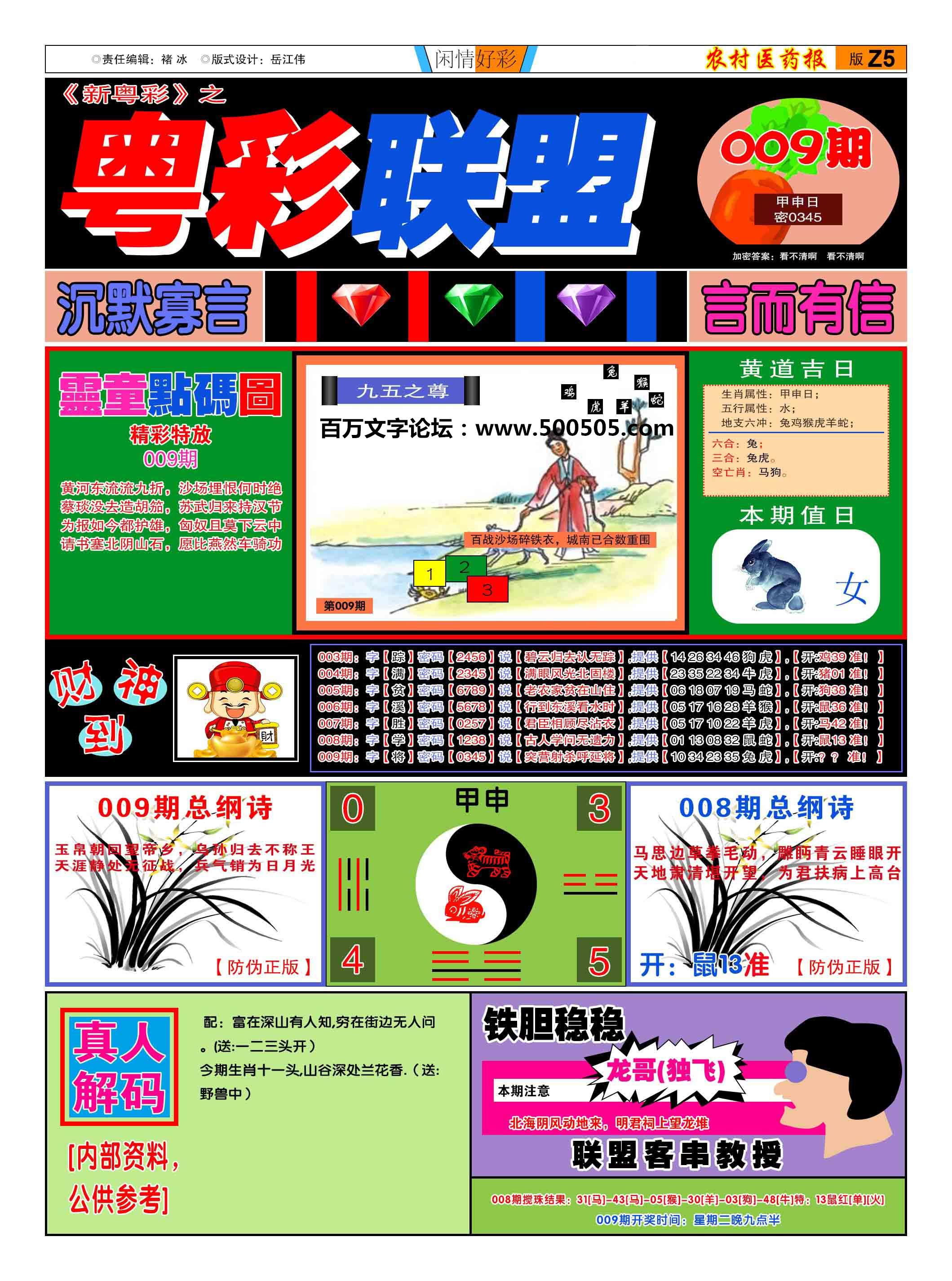 009期:彩民推荐:≮粤彩联盟≯→(博彩必备)