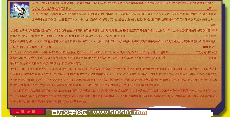 009期:彩民推荐六合皇信箱(�t字:????)