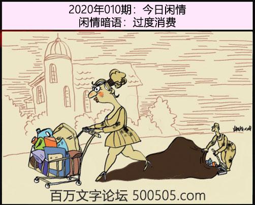 010期今日闲情:过渡消费