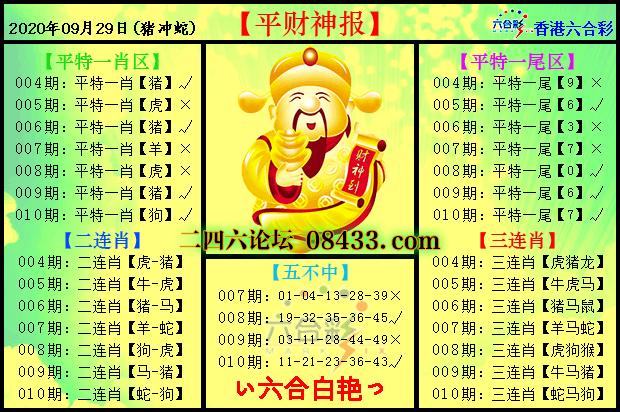 010期:平财神报