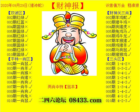 010期:黄色财神报