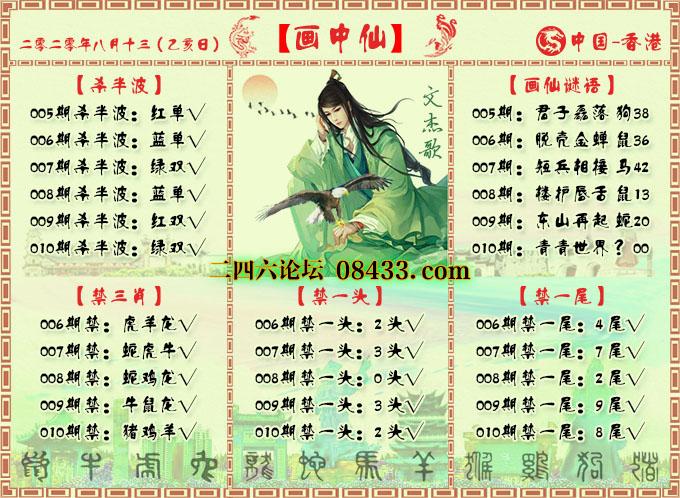 010期:画中仙