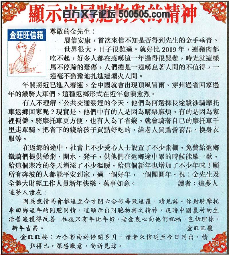 010期:金旺旺信箱彩民推荐→→《�@示出同胞物�c的精神》