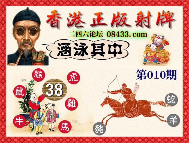 010期:香港正版射牌+曾道人特码诗