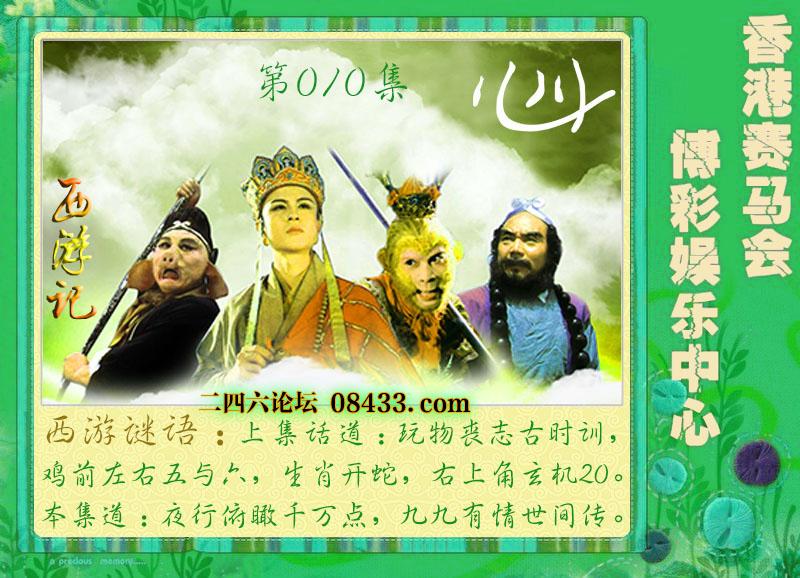 010期:西游记-宝莲灯-梁山伯玄机系列图