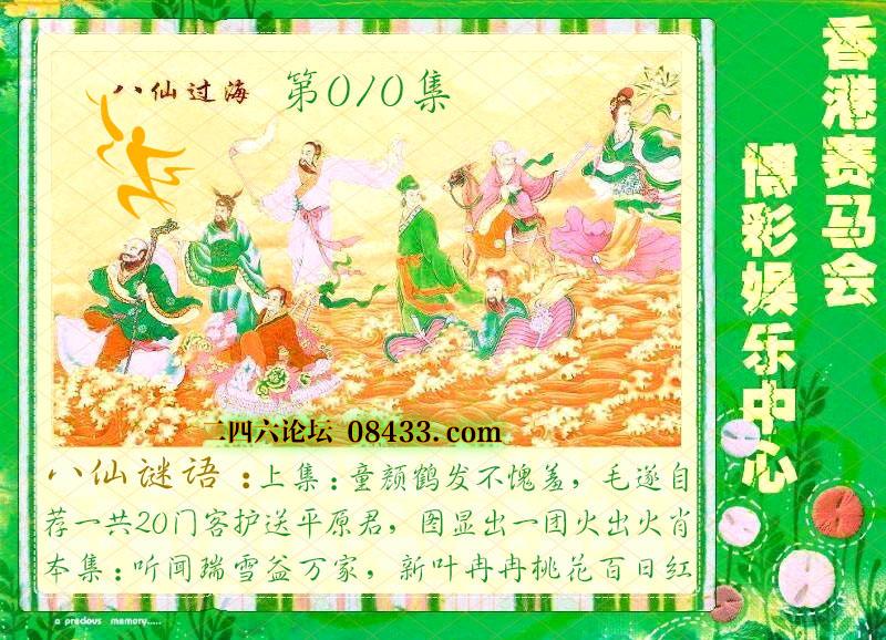 010期:绿色玄机-七仙女-白娘子