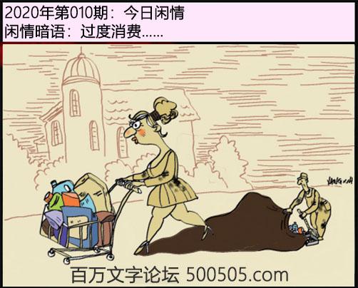 010期:今日闲情